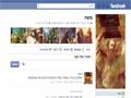 אם למשה רבנו היה פייסבוק